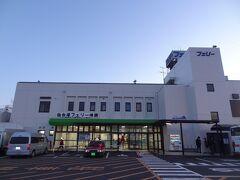 仙台港フェリーターミナル。 こちらで‥