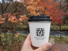 【丸山珈琲】 お土産にコーヒーを購入したら無料でコーヒーを頂きました