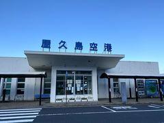 予約していた午後18時発の飛行機は、前日に欠航が決まって 19時発の飛行機に振替済みです。    まさかね~ 振り替えた19時発の飛行機まで欠航になってしまうなんて・・・。 ってことで 屋久島にもう一泊です(;^_^A  詳しくは、欠航編にまとめてあります。 https://4travel.jp/travelogue/11652293