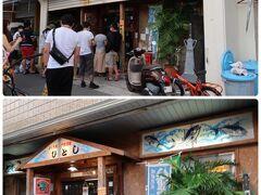 歩いて『ひとし本店』まで10分ほどで着きましたが、、、 17時前ですでに20人ほどいました! 下の写真は帰り際に撮った写真ですが、もちろん予約で一杯。 しかも電話は話中ばかりで全然繋がらない人気店です。  『ひとし本店』食べログサイト https://tabelog.com/okinawa/A4705/A470501/47001373/