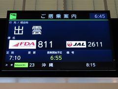 朝の神戸空港。 神戸7:10発 FDA811便にて出発。