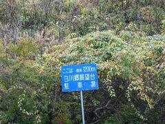 しかし、ここで通行止め。
