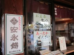 安永餅 長男が食べたい!って。 私も食べたかった~ だから、デブちゃんなんだよね~ふたりとも(笑)