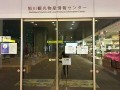 駅内の物産センター