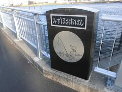 さらに進むと瑞穂大橋に入ってきます。