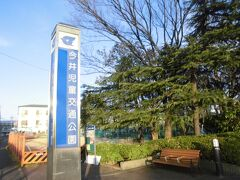 この施設があるのは今井児童交通公園といいます。