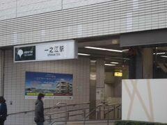 一之江駅に到着。一駅の間にたくさんの見どころがありました。