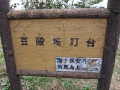 豆酘崎園地