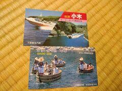 11:25 たらい舟とモーターボートに分散して乗船