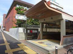 通り沿いを歩いて行くと、駅があった。 地下鉄東豊線の終点・栄町駅。