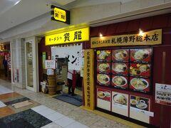 札幌駅南口の地下街・アピアには数件ラーメン屋があり、そのうちの1軒へ。 このお店は私が学生時代、初めての北海道1周1人旅で札幌に来た時に立ち寄ったラーメン屋さんで、あれから相当経つけど当時からこの位置にある。 以来、何度か来ている。  当時は「アピア」なんてしゃれた名前ではなく「地下名店街」という名前だったけど、その時からこの区域には何件かラーメン屋さんがあった。