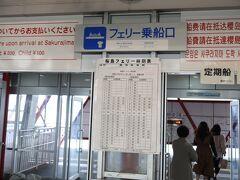 鹿児島港フェリーターミナル到着 次は15:45発 ギリで走りますが