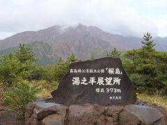 ここが もっとも桜島を間近に見ることができるビュースポットです