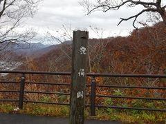 9時10分に到着した発荷峠(はっかとうげ)は、秋田県鹿角市と秋田県小坂町の境にある峠。標高 631mだそうです。