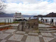 10:15に十和田湖に到着。
