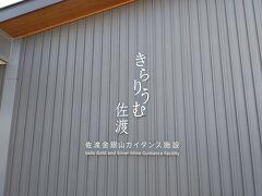 9:50 きらりうむ佐渡:佐渡金銀山ガイダンス施設