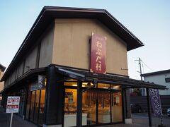 車を弘前城方面へ走らせます。  次なる目的地は弘前城のお隣にある、ねぷた村。 入場料550円 駐車場1時間220円(施設内で買い物すると無料に)