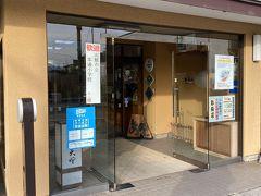 事前に調べたもう1件のお店に行く。こちらは温泉旅館矢野さん。修学旅行の学生さんが泊まっているようだ。