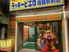 函館に戻るころにはすっかり真っ暗です。夕食はラッキーピエロ。 1987年創業だと初めて函館に来たころにはまだなかったな。2度目に来たときも出来てすぐだからまだメジャーなお店ではなかった。