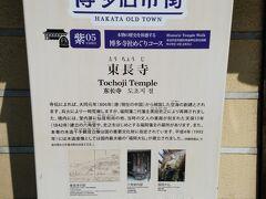 祇園駅に戻ってきました。 東長寺を散策。