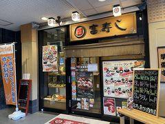 JRのプランに付いているお寿司券は、協賛店舗から好きな店舗を選んで利用することができる。駅から近い千代鮨か富寿司どちらかと思い、お店に電話して見たら千代鮨は「満席」とのつれない返事。富寿司は「予約枠はいっぱいです、並んだ順にご案内します。お待ちしてます。」とのことで、こちらにする。