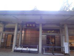 讃衡蔵。中尊寺金色堂の切符で入館できます。入館料は大人800円です。