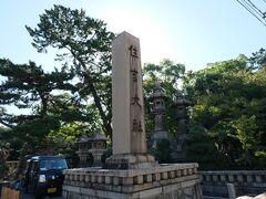 住吉大社。 大阪南部に位置し、古くから海の神様、航海の神様として崇拝されてきました。 今日は七五三の日のようで、着物を着た子どもたちとその家族の姿が見受けられます。
