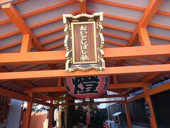 大歳社という神社の中にあるおいとぼし社という小さな祠。 ここにある「おもかる石」という石を持ち上げながら願掛けすると願いが叶うんだとか。  よし、持ち上げてみよう!