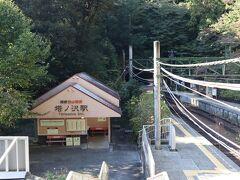 塔ノ沢駅を出て、歩いて箱根湯本へ。