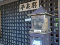 平泉駅08:00に到着。 駅前にあるレンタサイクルを500円で借りました。