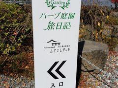 2番目の訪問はハーブ庭園旅日記。近くにもう一つ系列のハーブ庭園があるそうです。