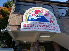 富士山パノラマロープ―ウェイに乗りました。