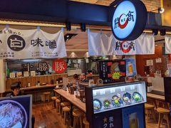 十勝のホエー豚が売りの麺屋開高へ入店。これでラーメン道場10店舗制覇です。