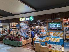 北海道本舗に戻り、ワインとビールを購入。