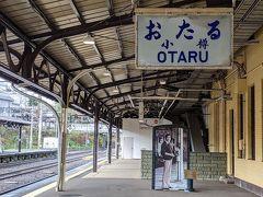 小樽に到着。4番線の裕次郎ホームを写真におさめます。