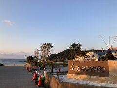 ん?浜詰 夕日の丘?去年こんなのなかったような・・・ と思ったら、今年の9月にオープンしたようです!海の家の跡地だったんですね。