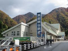 9:54 いつもながら朝一番早く乗れる新幹線と富山地方鉄道を乗り継ぎ宇奈月温泉に到着
