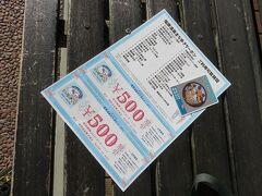 宿泊先では引換券を貰えず、のらりくらり よく分からないの一点張り だったのが驚いた。(宿内にポスター掲示しているのに) 案の定 係の人も戸惑っていたけれど、なんで知らぬ存ぜぬだったんだろう?  ついでに前回もらい損ねたマンホールカードも貰う。