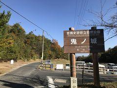 10:00 麓から約30分で鬼ノ城ビジターセンターに到着 大きな駐車場があって観光バスも停まってます