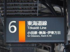 2020年11月7日  熱海まで車で行くか電車でいくか。当初は車予定。 しかーし、渋滞状況を見ると下り線渋滞で真っ赤か。 これは電車だな。  昼位にのんびり出発。