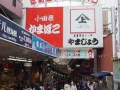 横浜から1時間ちょっとで熱海駅に到着。  熱海駅めっちゃ人が多い!!!  さらに駅を出ると人がわんさか。  Goto効果すげー。 あと、やっぱり10月からすんげー人が増えてる。都民が参加したからかな? 都民のマーケットってやっぱり巨大って事を実感する今日この頃。