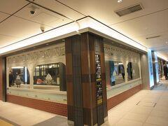 東京駅グランスタで気になるお店があるので行ってみました。