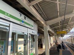 下館駅です。