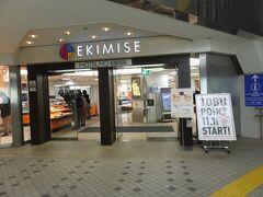 駅直結の松屋デパートの地下で、閉店間際で半額のお弁当を入手。 ほくほく。