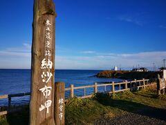 やっとこさ到着の納沙布岬へ到着。