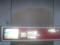 なので、あっという間に08:08 終点つくば駅に到着