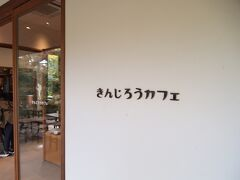 カフェがありました。看板がオシャレ。