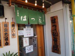 ランチは箱根に着いてから、と思っていたのですが、お腹が空いてしまい調べてみると、箱根湯本に本店がある「はつ花」というお蕎麦屋さんが小田原城の近くにあるということで行ってみました。 お店の隣に駐車場もありました。