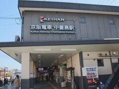 さて京阪電車でさらに中書島駅まで進みます。