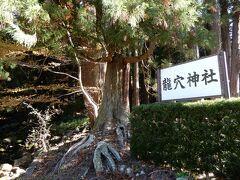 室生寺から てくてく♪ 15分ほど歩いて~「龍穴神社」